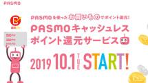 PASMOもポイント還元、10月1日に開始 電車移動は対象外