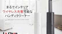 Qi充電対応の小型ハンディクリーナー「 LaCleanラクリーン」
