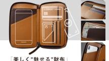 スマホもお金もカードもまとめて収納するおさいふ「Daily Pocket」