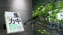 JINSのメガネ型デバイス「JINS MEME」によるオフィス生産性の可視化の意義