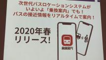 乗換案内にバスの接近情報、ジョルダンが2020年春に実装へ