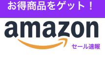 Amazonセール速報9月17日夕版|国内メーカードライブレコーダーがお買い得 #特価