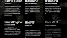 新iPhoneの心臓部「A13 Bionic」はなにがスゴイのか(西田宗千佳)