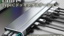 SSDを内蔵可能、14もの入力端子を備えたType-Cドッキングステーション「magBac」