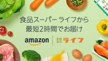 Amazonフレッシュの料金プラン改定。ライフと提携した生鮮食料品のオンライン販売も