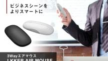 1秒でリモコン&レーザーポインターに。折り畳み式3Wayエアマウス 「LKKER AIR MOUSE 」