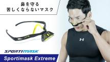 サイクリングに最適な鼻専用マスク「Sport mask Extreme」