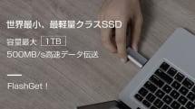最大容量1TB、最大500MB/s。世界最小クラスSSD「FlashGet」