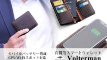 SIMを挿せる財布が登場。盗難時に自動撮影して送信。GPSを搭載し超多機能財布「Volterman」