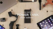 最大100W出力&大容量2万mAh。ノートPCとスマホを超高速同時充電できる、モバイルバッテリー『POWER TANK Plain edition』