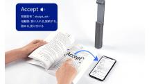 指差す箇所をスキャン翻訳できる辞書 Makuakeで1万4486円から出資可能