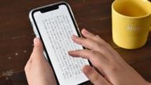読書を習慣づけるにはiOS 13新機能「読書目標」がぴったりです:iPhone Tips