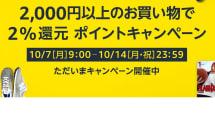 Amazonが「2%還元」、2000円以上の買い物で キャンペーン始動