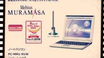 2002年10月26日、クレードルを使えば外付けストレージになるMebius MURAMASA「PC-MM1-H1W」が発売されました:今日は何の日?