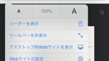 iOS 13で新しくなったSafariの「表示」を使いこなして快適ブラウジング!:iPhone Tips