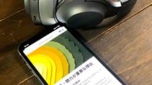 その音量、大丈夫?iOS 13の「ヘルスケア」でヘッドフォン難聴を防ごう:iPhone Tips