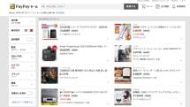 買い物サイト「PayPayモール」提供開始、ZOZOなど600ストアが出店