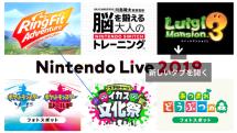 「Nintendo Live 2019」10月13〜14日に開催。ソフト体験やたぬきち記念撮影、スプラ2文化祭もあり