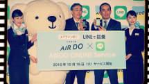 2016年10月18日、LINEを使った飛行機の搭乗・コンシェルジュサービス「AIRDO ONLINE Service」が開始されました:今日は何の日?