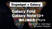 10月14日開催:「Galaxy Fold, Galaxy Note10+日本上陸イベント」、場所はGalaxy Harajuku