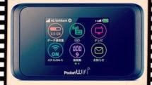 2015年10月9日、フルセグチューナー内蔵モバイルルーター「Pocket WiFi 501HW」が発売されました:今日は何の日?