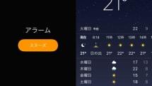 アラームを止めたら天気がわかる!iOS 13で新登場のオートメーション機能が便利:iPhone Tips