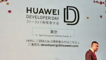 ファーウェイ、東京で独自アプリ基盤「HMS」の開発者会議