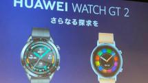 ファーウェイ新スマートウォッチ「WATCH GT 2」11月29日発売、普段使いで2週間の電池持ち