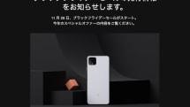 Pixel 4/4 XL購入で1万6000円分の特典。日本Google ストアでブラックフライデーセールが11月29日より開始