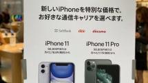最大8000円引き Apple Storeでキャリア版iPhone 11の割引キャンペーン(訂正)
