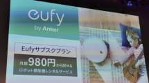 ロボット掃除機のサブスク、Ankerが提供 月980円
