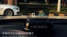 高輝度LED採用で日中でも見やすい車載用ヘッドアップディスプレイ「CAR MAFIA HUD」