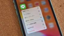長押ししても震えない?iOS 13のアプリメニューを使いこなそう:iPhone Tips