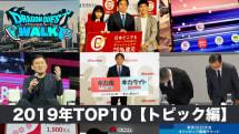 2019年は結局ナニ元年だったの? 読まれたEngadget記事TOP10【トピック編】