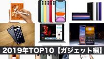 常識外れのアレが1位!? 2019年最も読まれたEngadget記事TOP10【ガジェット編】