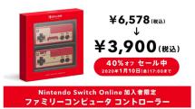Switch専用ファミコンコントローラーが40%オフ。1月10日まで期間限定セール中
