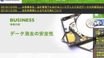 HDD転売はなぜ起きたか。原因のセキュリティ体制と再発防止策を説明──ブロードリンクが会見