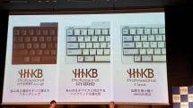 あのHHKBに無線+有線共用版が。小型高級キーボード上位版がフルモデルチェンジ