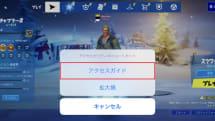 ゲーム中の誤操作を防ぐには?3つのテクニックで安心プレイ:iPhone Tips
