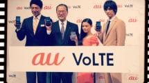 2014年12月12日、auで通話・通信同時利用を可能とした「VoLTE」サービスが開始されました:今日は何の日?
