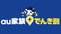 毎月最大2000円割引「au家族でんき割」12月20日から提供開始