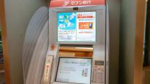 年末年始のメンテナンスで他行ATMの引き出し不可に、スケジュールと対策を紹介
