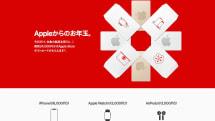 アップルストアがWeb版初売り、最高2万4000円相当が還元。1月2日限定