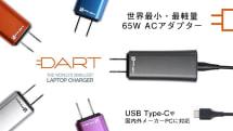 世界最小・最軽量65W ACアダプター「Dart-C」。USB Type-Cにも対応