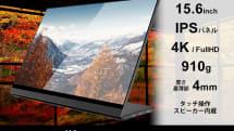 15.6インチで910gの4Kモバイルディスプレー「WT-156LT-BK」。タッチパネル搭載、USB Type-C接続対応