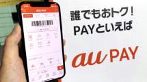 速報:au PAYが大規模20%還元、付与上限7万円 2月10日から