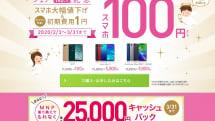 OPPO「AX7」が100円!? IIJmioが春キャンペーンで初期費用1円&MNPで5000円キャッシュバックも