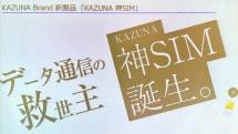 月3480円でデータ使い放題の「神SIM」発表。WiFiルーターも発売予定