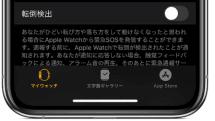 Apple Watchの転倒検出、電動バイク事故から数分以内に救急隊員を呼ぶ