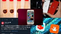 5分でわかる昨日のニュースまとめ:1月23日に注目を集めたのは「iPhone SE2(仮)は3月に正式発表?」